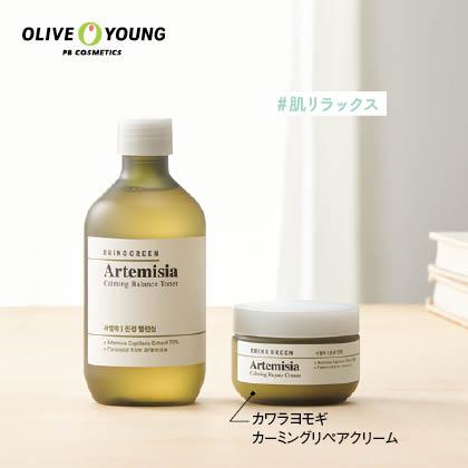 〈BRING GREEN〉カワラヨモギ カーミングリペアクリーム