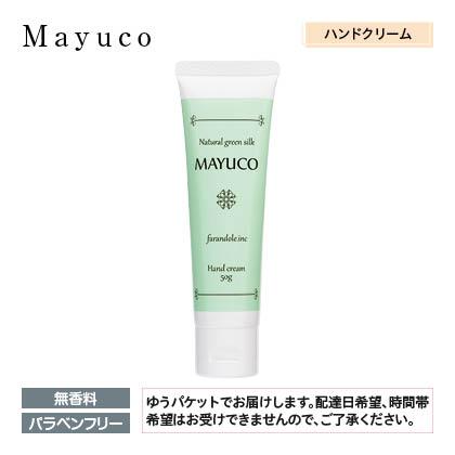 〈Mayuco〉ハンドクリーム 1本