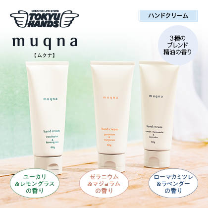 〈muqna〉ハンドクリーム 3種セット
