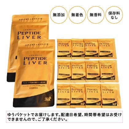 【ペプチドワン公式】ペプチドレバー2袋