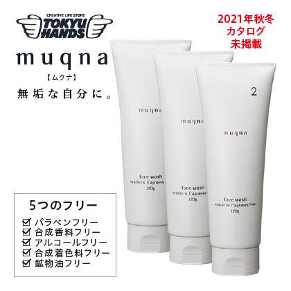 〈muqna〉洗顔フォーム 120g 3本