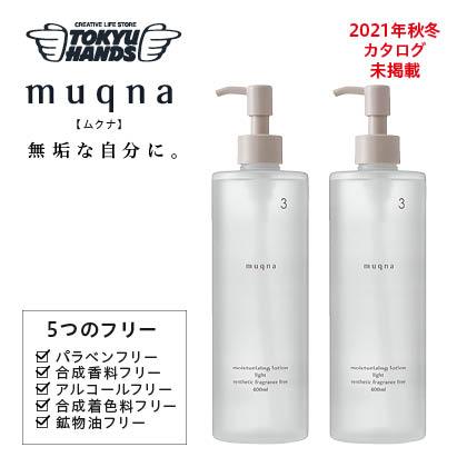 〈muqna〉化粧水 さっぱり 400ml 2本