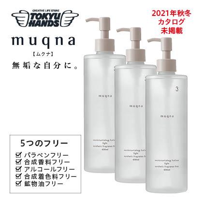 〈muqna〉化粧水 さっぱり 400ml 3本