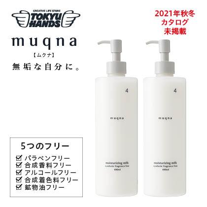 〈muqna〉乳液 しっとり 400ml 2本