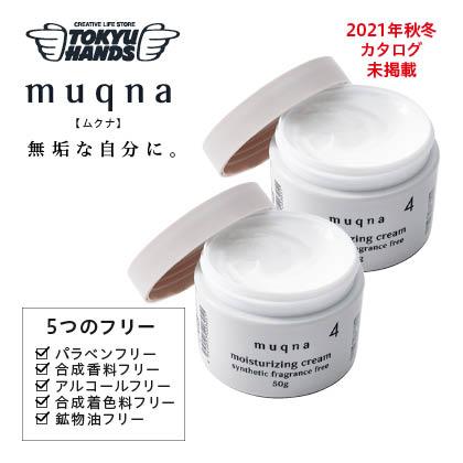 〈muqna〉保湿クリーム 50g 2個