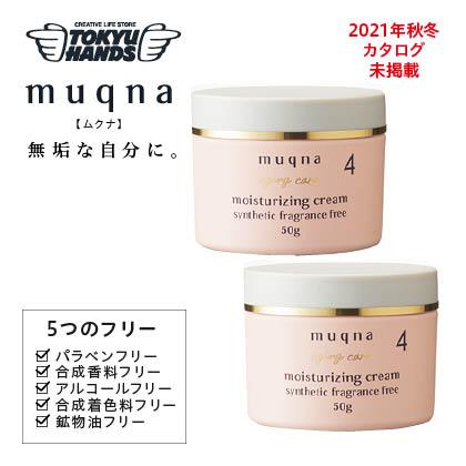 〈muqna〉エイジングケア 保湿クリーム 2個