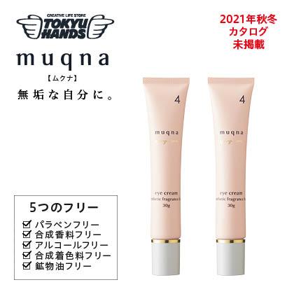 〈muqna〉エイジングケア アイクリーム 2本