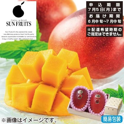 <※お中元対象商品><サン・フルーツ>宮崎県 JA 西都産完熟マンゴー太陽のタマゴ
