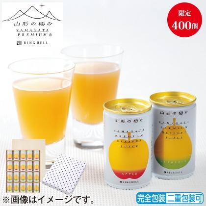 <※お中元対象商品>山形の極み プレミアムデザートジュース