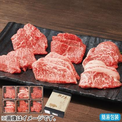 <※お中元対象商品>神戸牛 玉手箱(希少部位焼肉)