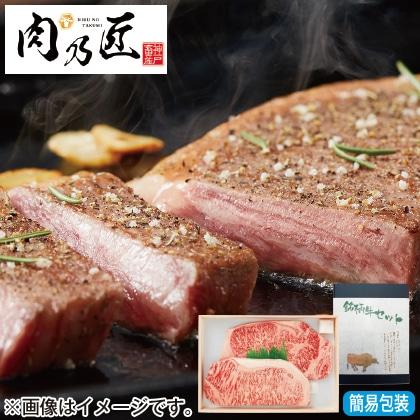 <※お中元対象商品>神戸牛&松阪牛サーロインステーキ食べ比べ