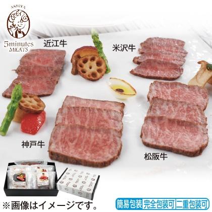 <※お中元対象商品><ファイブミニッツ・ミーツ>4大ブランド和牛食べ比べローストビーフ