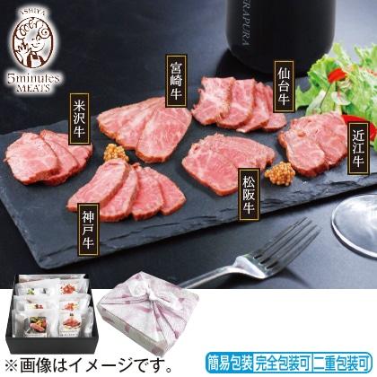 <※お中元対象商品><ファイブミニッツ・ミーツ>6大ブランド和牛食べ比べローストビーフ