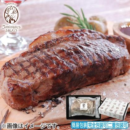 <※お中元対象商品><ファイブミニッツ・ミーツ>黒毛和牛サーロインポンドグリルドステーキ