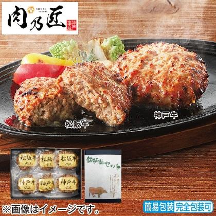 <※お中元対象商品>神戸牛&松阪牛ハンバーグ食べ比べ6個