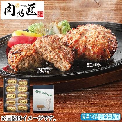 <※お中元対象商品>神戸牛&松阪牛ハンバーグ食べ比べ10個