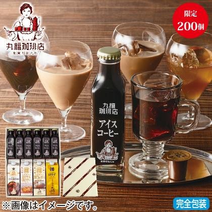 <※お中元対象商品><丸福珈琲店>こだわり珈琲店の飲み比べセット
