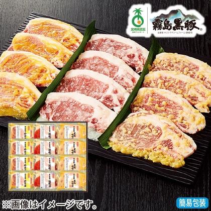 <※お中元対象商品>霧島黒豚ロース肉漬三昧セット(12枚)