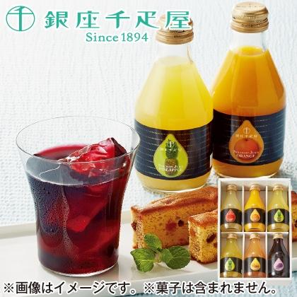 <※お中元対象商品>銀座ストレートジュース 6本