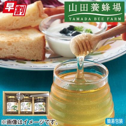 <※お中元対象商品>国産蜂蜜3本セット(スプーン付き)