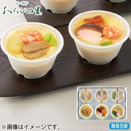 <※お中元対象商品>料亭の冷し茶碗蒸し A