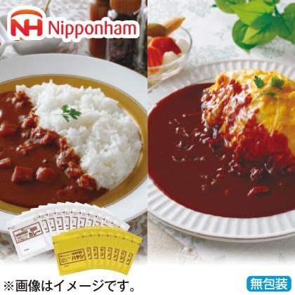<※お中元対象商品>レストラン仕様カレー&ハヤシ