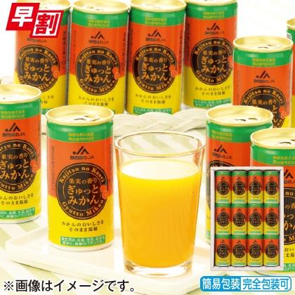 <※お中元対象商品>果実の香り ぎゅっとみかん