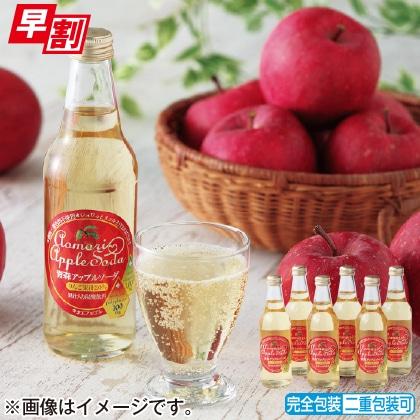 <※お中元対象商品>青森アップルソーダ