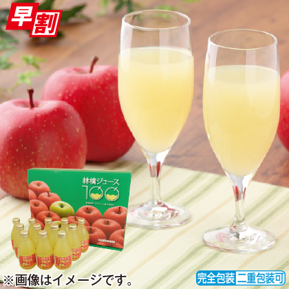 <※お中元対象商品>青森林檎ジュース100