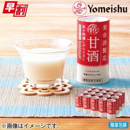 <※お中元対象商品>養命酒製造の甘酒セット