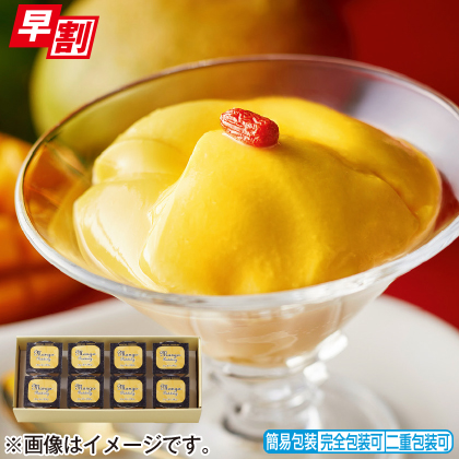 <※お中元対象商品>濃厚とろけるマンゴープリン