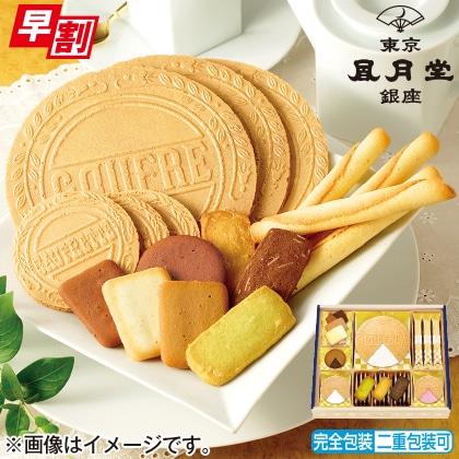 <※お中元対象商品>東京風月堂 銘菓セット51個入