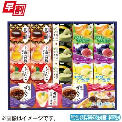 <※お中元対象商品>よくばりデザート(YW−30)