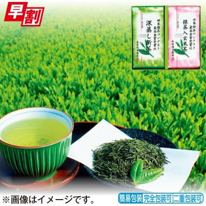 <※お中元対象商品>最高金賞受賞社の深蒸し新茶セット