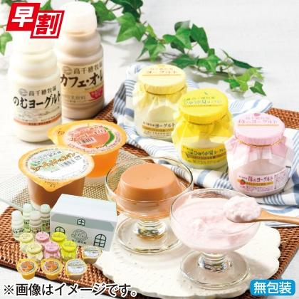 <※お中元対象商品>高千穂牧場乳製品・デザート詰合せ