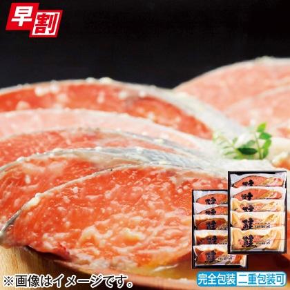 <※お中元対象商品>羅臼産秋鮭味くらべ10切
