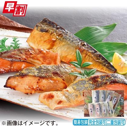 <※お中元対象商品>小樽 漬け魚切身詰合せA