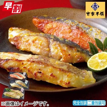 <※お中元対象商品>真鯛・鰆・銀鮭のさぬき白味噌漬