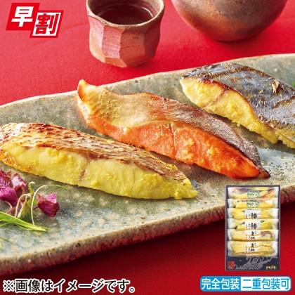 <※お中元対象商品>讃岐サーモンと瀬戸内産魚の白味噌漬