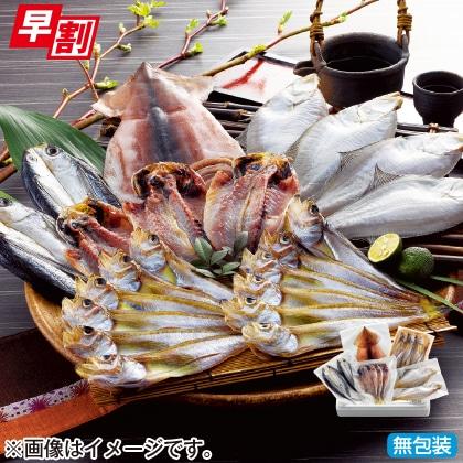 <※お中元対象商品>日本海のとれとれ干物セット A