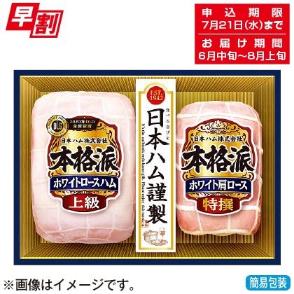 <※お中元対象商品>日本ハム 本格派ギフトセット NJP−395