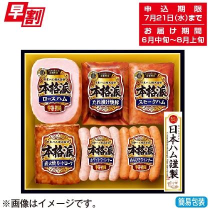 <※お中元対象商品>日本ハム 本格派ギフトセット NH−456