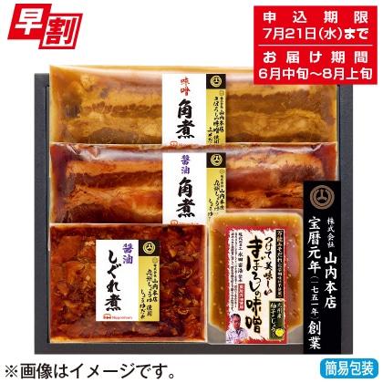 <※お中元対象商品>こだわりの味噌・醤油だれの和惣菜 MBS−32