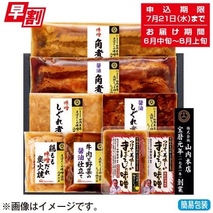 <※お中元対象商品>こだわりの味噌・醤油だれの和惣菜 MBS−52