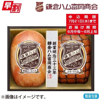 <※お中元対象商品>鎌倉ハム富岡商会 KN−302B