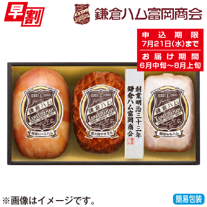 <※お中元対象商品>鎌倉ハム富岡商会 KN−506B