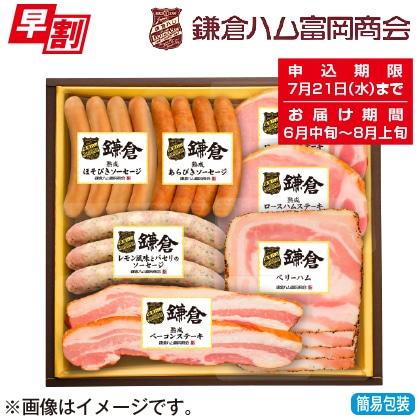 <※お中元対象商品>鎌倉ハム富岡商会 KG−502
