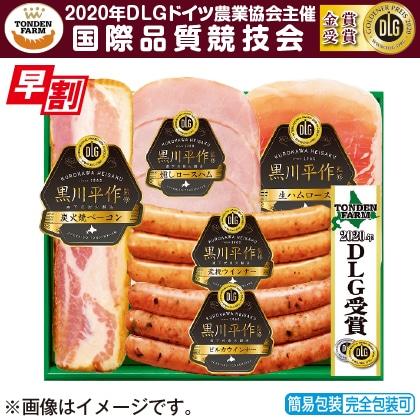<※お中元対象商品>北海道トンデンファーム DLG受賞セット31T