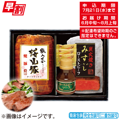 <※お中元対象商品>桜山豚焼豚とみすじローストビーフ詰合せ