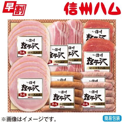 <※お中元対象商品>「爽やか信州軽井沢」詰合せ(SU−510)